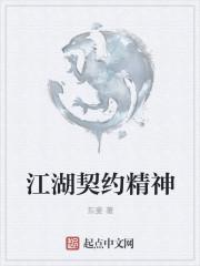 江湖契约精神