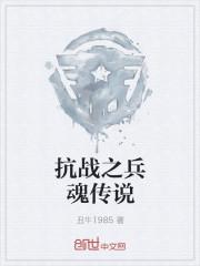抗战之兵魂传说