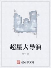 超星大导演