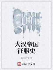大汉帝国征服史