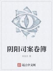 阴阳司案卷簿