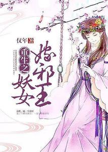 重生之妖女嫁邪王